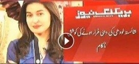 Shaista Lodhi Fails in Make an Effort to Fly Pakistan